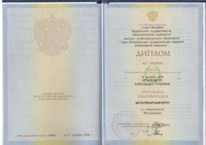 Кудрявцева Александра Петровна
