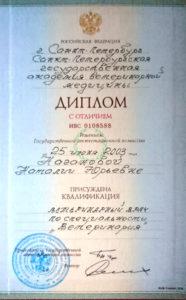 Наганова Наталья Юрьевна