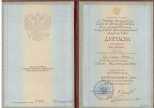 Павлова Алла Викторовна