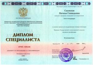Садовская Наталья Геннадьевна