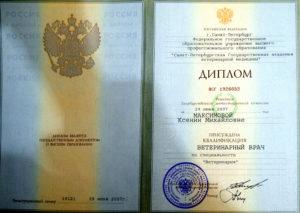 Максимова Ксения Михайловна