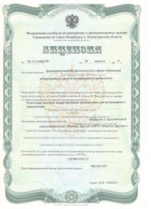 Лицензия на осуществление фармацевтической деятельности в сфере обращения лекарственных средств ветеринарного применения