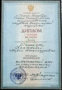 диплом Артюхова Мария Александровна