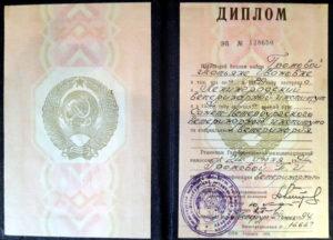 диплом Громова Татьяна Ивановна